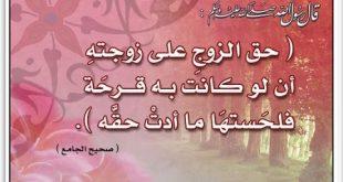 صورة حق الزوج علي الزوجة , حقوق الزوج والزوجة