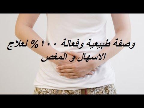 صور علاج المغص والاسهال , افضل الطرق والادوية الصحية لعلاج المغص والاسهال