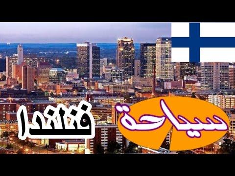 صور ما هي عاصمة فنلندا , اهمية فلندا فى التاريخ العربى