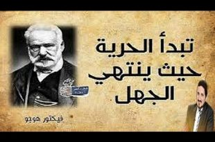 بالصور ما هي الحرية , افضل العبارات والكلمات الجميلة ذات المعنى القوى 16183 2 310x205