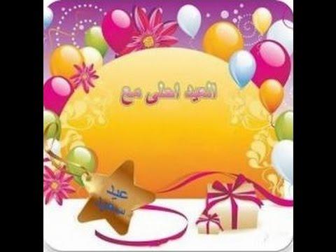 بالصور العيد احلى مع اسلام , اجمل واروع الاعياد التى تمر 16189 10