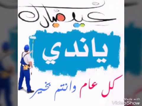 بالصور العيد احلى مع اسلام , اجمل واروع الاعياد التى تمر 16189 11