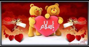 صورة العيد احلى مع اسلام , اجمل واروع الاعياد التى تمر