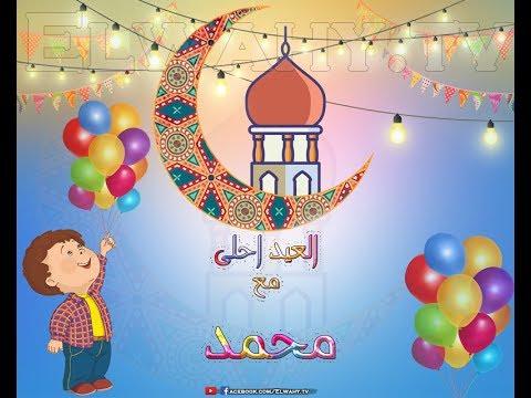 بالصور العيد احلى مع اسلام , اجمل واروع الاعياد التى تمر 16189 9