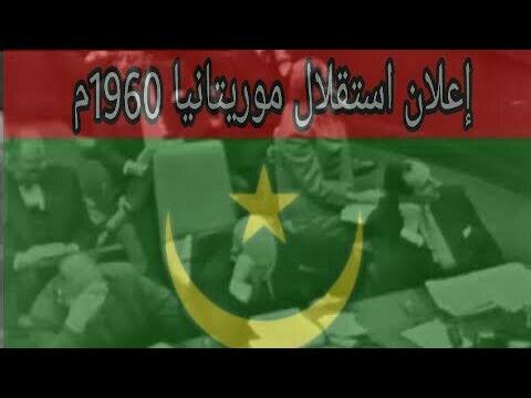 صور متى استقلت موريتانيا , اروع الحديث عن التاريخ