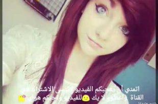 صورة صور بنت مغروره , اروع واجمل الصور البنات