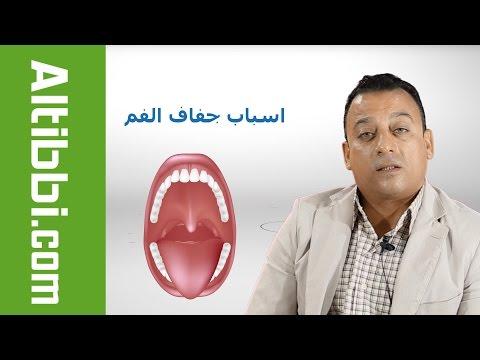صورة اسباب جفاف الفم , جفاف الفم والوقاية منه