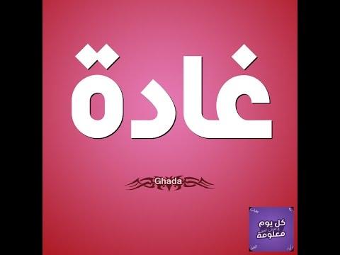 صورة ما معنى اسم غادة , اروع واجمل الاسماء الجميلة