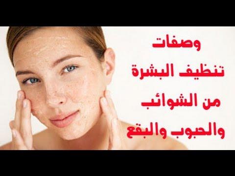 صور خلطه لتنظيف الوجه من الاوساخ , اروع الوصفات والخلطات البسيطة
