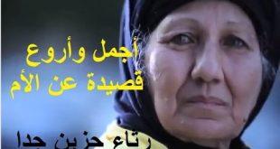 صورة قصيدة عن الام باللغة العربية الفصحى , اروع واجمل القصائد عن الام