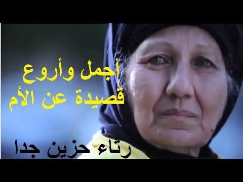 صور قصيدة عن الام باللغة العربية الفصحى , اروع واجمل القصائد عن الام