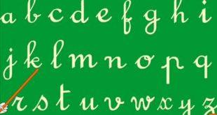 بالصور اتعلم الحروف الفرنسية , كيفية تعلم اللغة الفرنيسية 16282 2 310x165