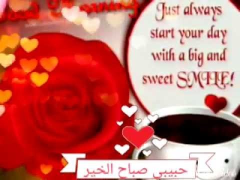 بالصور صور صباحيه للحبيب , اروع واجمل العبارات والكلام فى الصباح 2223 2