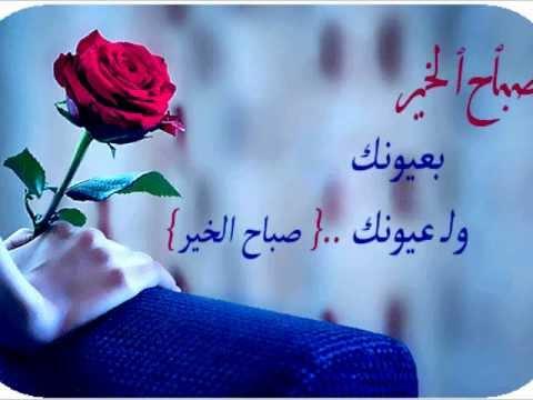 بالصور صور صباحيه للحبيب , اروع واجمل العبارات والكلام فى الصباح 2223 9