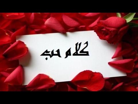 صورة كلام في الحب للحبيب , اروع الكلمات والعبارات فى الحب 2248 2