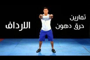 صورة تمارين تخسيس الارداف , ابسط التمارين البسيطة للتخسيس