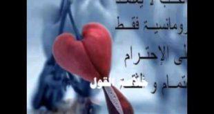 بالصور تعريف الحب , اروع العبارات والكلمات عن الحب 2261 2 310x165