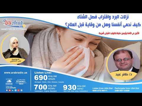 صور نزلات البرد , علاج لنزلات البرد وكيفية الوقاية منها
