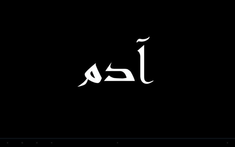 بالصور اكتب اسمي ع صورتي , احلي صور مكتوب عليها اسامي 14893 10