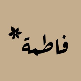 بالصور اكتب اسمي ع صورتي , احلي صور مكتوب عليها اسامي 14893 8