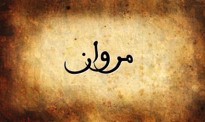 صور معنى اسم مروان , اجمل اسماء الذكور
