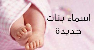 بالصور اسماء بنات جميله , اجمل اسامي البنات 3059 3 310x165