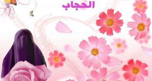 صورة صور عن الحجاب , تعرف على طرق لف الطرحة للمبتدئين