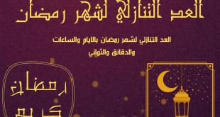اول ايام رمضان