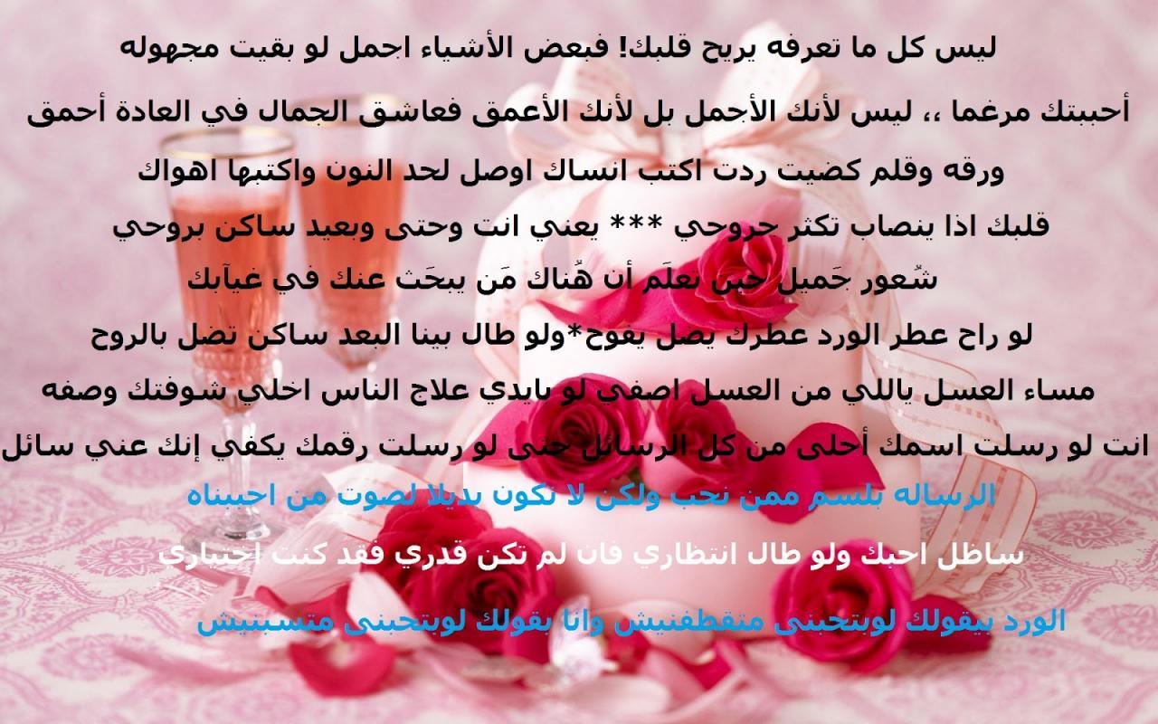 صورة مسجات حب وغرام 5971 7