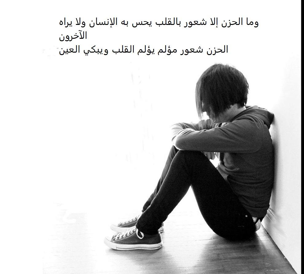 صورة صور شخص حزين