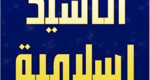 صورة اغاني دينية اسلامية 6573 1 310x165