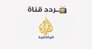 صورة تردد قناة الجزيرة الوثائقية 6588 1 310x165